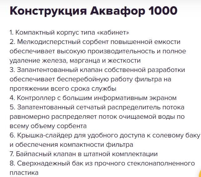 Конструкция Аквафор 1000 1.png