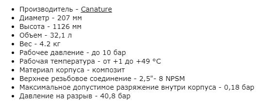 Характеристики Canature 0844