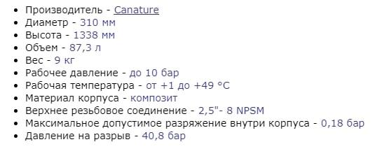 Характеристики Колонна Canature 1252