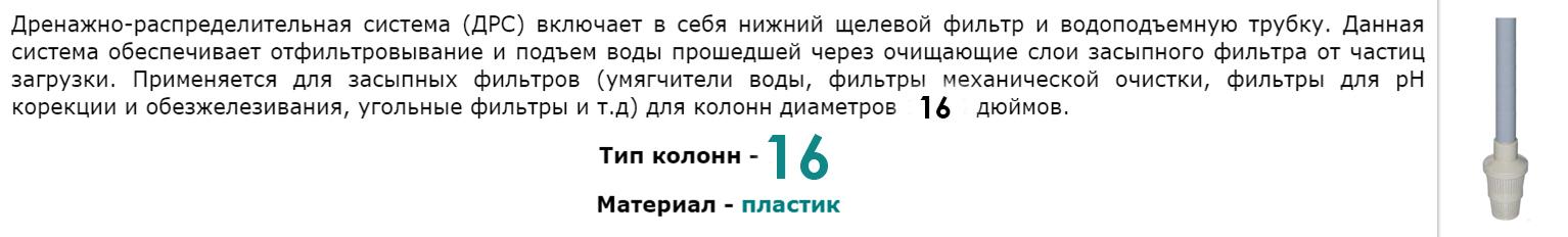 ДРС 16