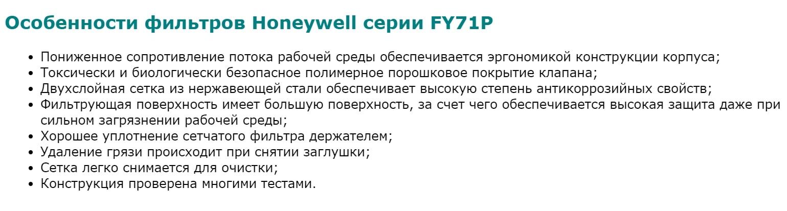 FY71P особенности