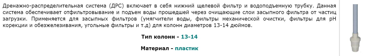 ДРС 13-14
