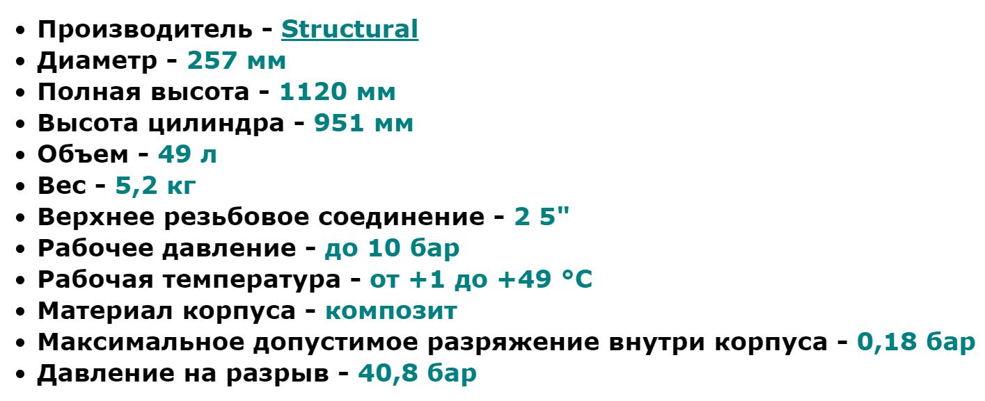 Колонна (корпус) Structural EUR 1044 характеристики