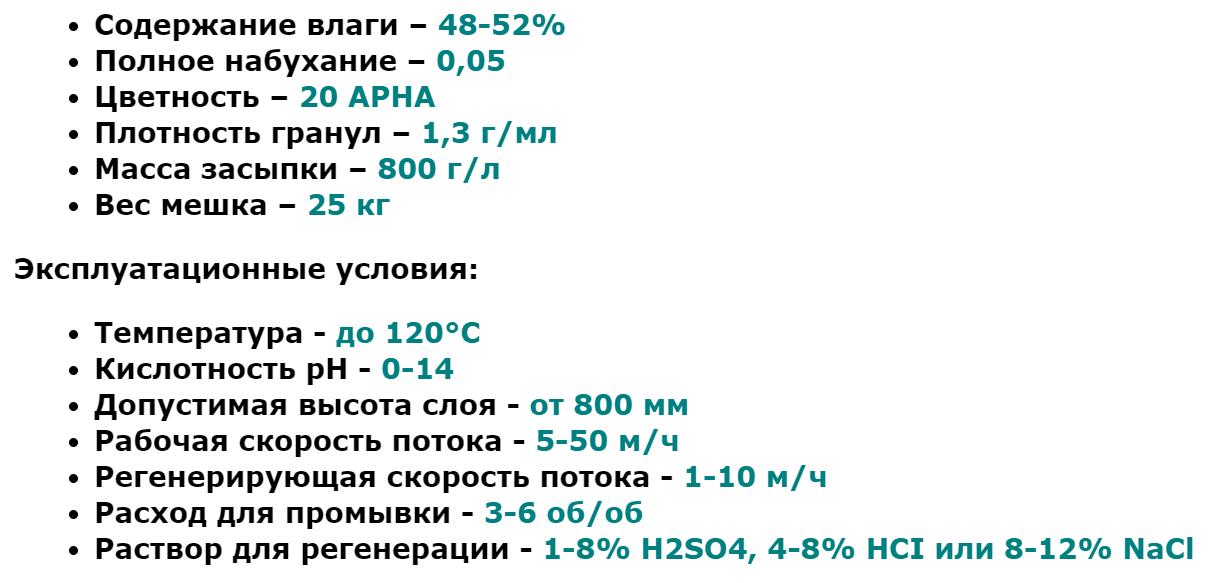 Dowex HCR-SS 25 ru Характеристики