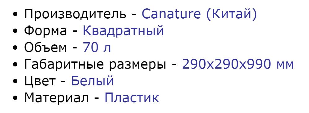 Canature BTS-70 характеристики