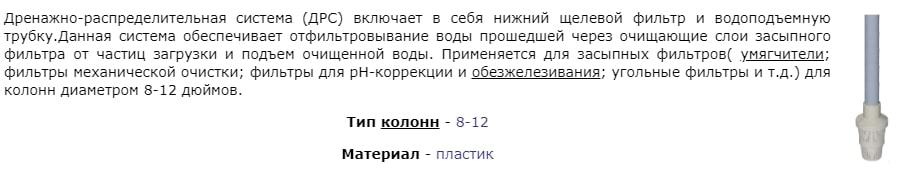 ДРС 8-12