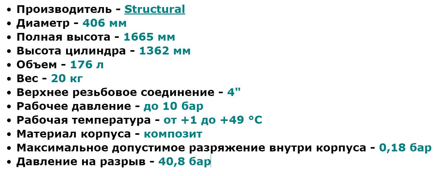 Колонна (корпус) Structural EUR 1665 характеристики