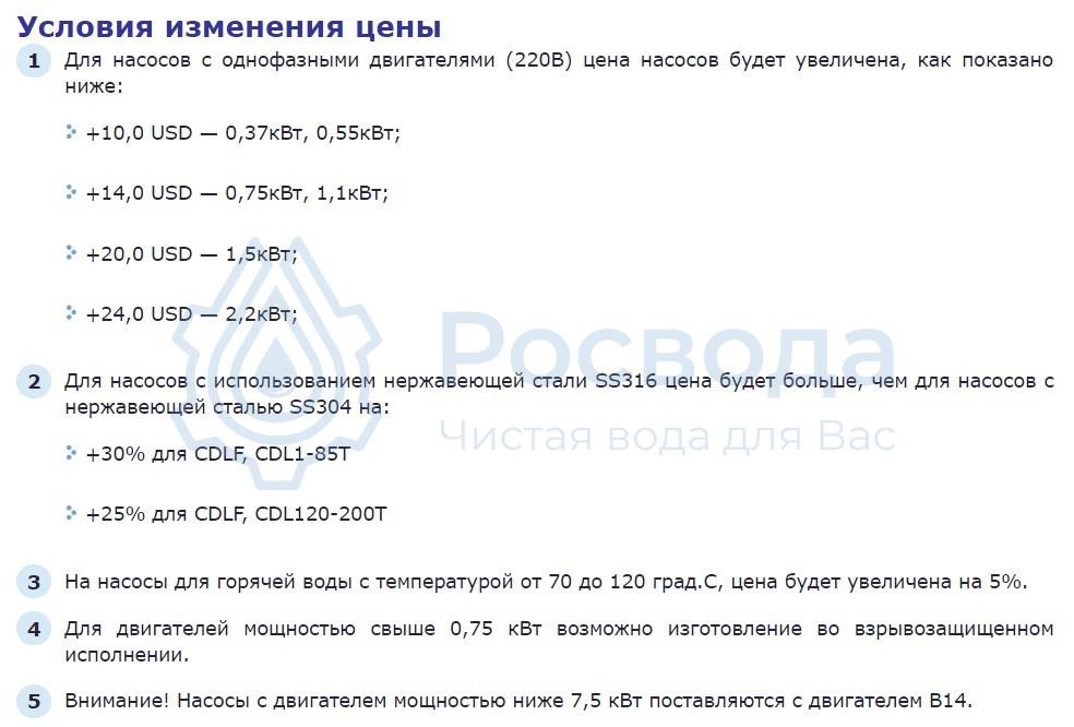 Вертикальный многоступенчатый центробежный насос CNP CDL 32-20 F1SWPC 4,0 кВт